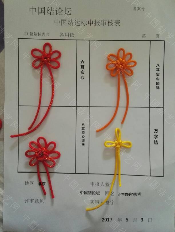 中国结论坛   中国绳结艺术分级达标审核 150846opdu0042zx4ad3g2