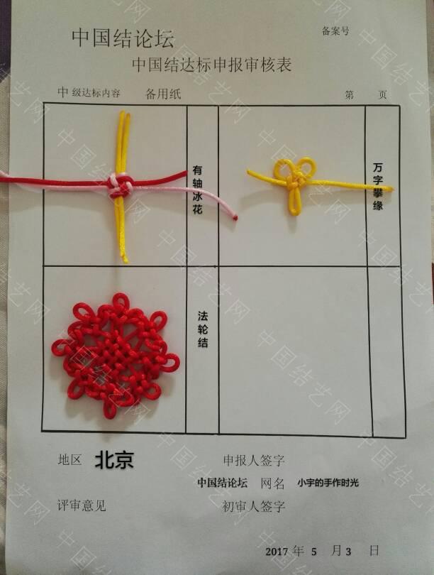 中国结论坛   中国绳结艺术分级达标审核 150847w1m2uk27vnm11mu1