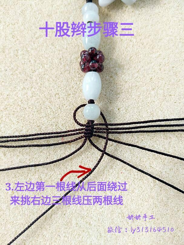中国结论坛 十股辫项链  图文教程区 193832htaheg7gtqbbdthb