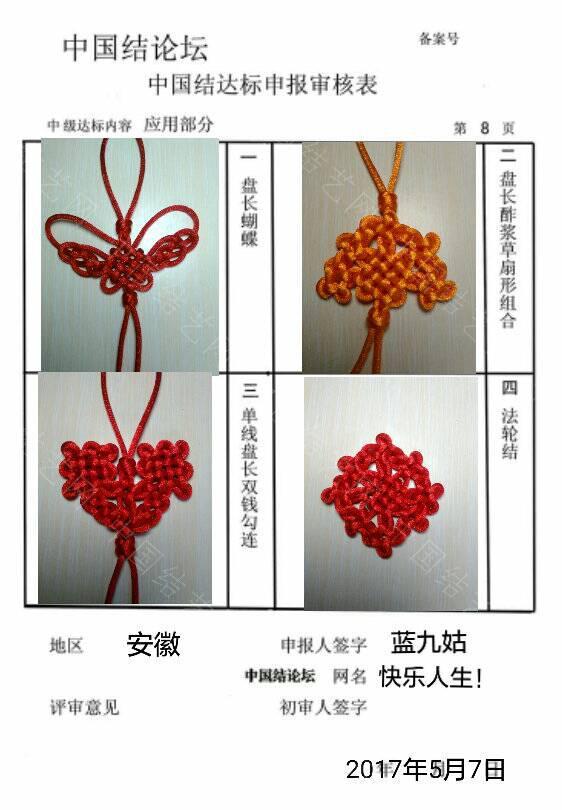 中国结论坛 快乐人生!——中级达标申请稿件  中国绳结艺术分级达标审核 205747p7n7hf2gfe17fyg7