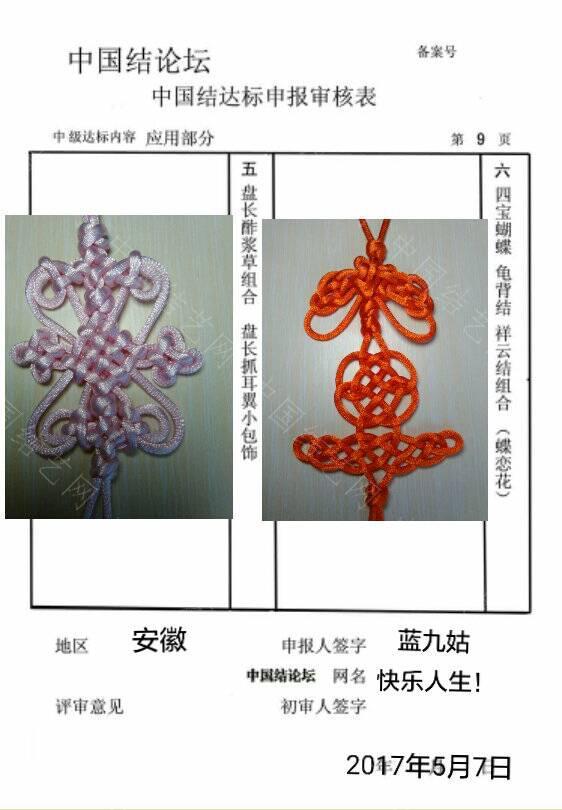 中国结论坛 快乐人生!——中级达标申请稿件  中国绳结艺术分级达标审核 205747sccuag8bgbgj4smb