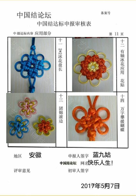 中国结论坛   中国绳结艺术分级达标审核 210144pz1tzg65zg75v555