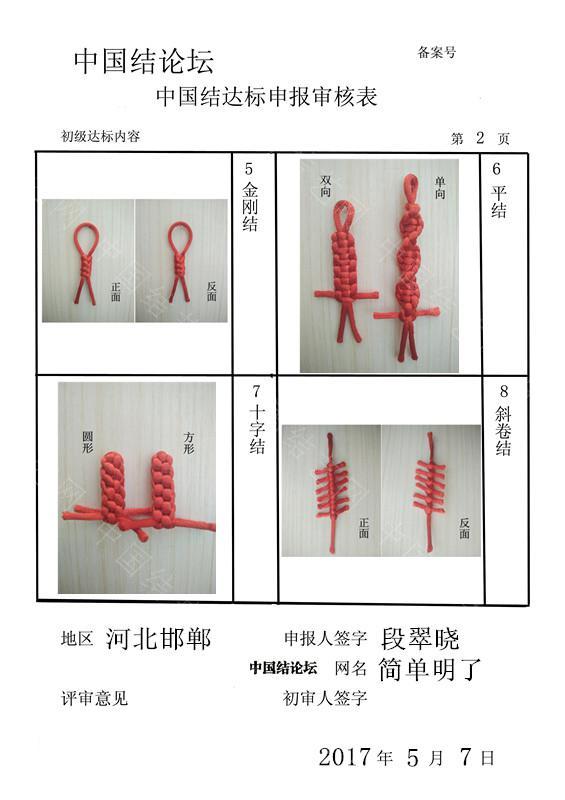 中国结论坛 简单明了——初级达标申请稿件  中国绳结艺术分级达标审核 092231cwk86n1wkw4912tn