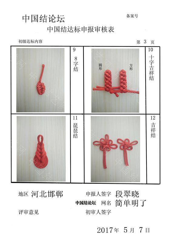 中国结论坛 简单明了——初级达标申请稿件  中国绳结艺术分级达标审核 092237ivpx4eecau3ajavu