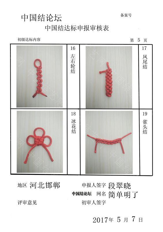 中国结论坛 简单明了——初级达标申请稿件  中国绳结艺术分级达标审核 092249wv86tszxs8wexsia