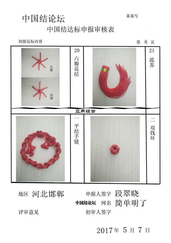 中国结论坛 简单明了——初级达标申请稿件  中国绳结艺术分级达标审核 092255cbszbbk9h9hedcxy