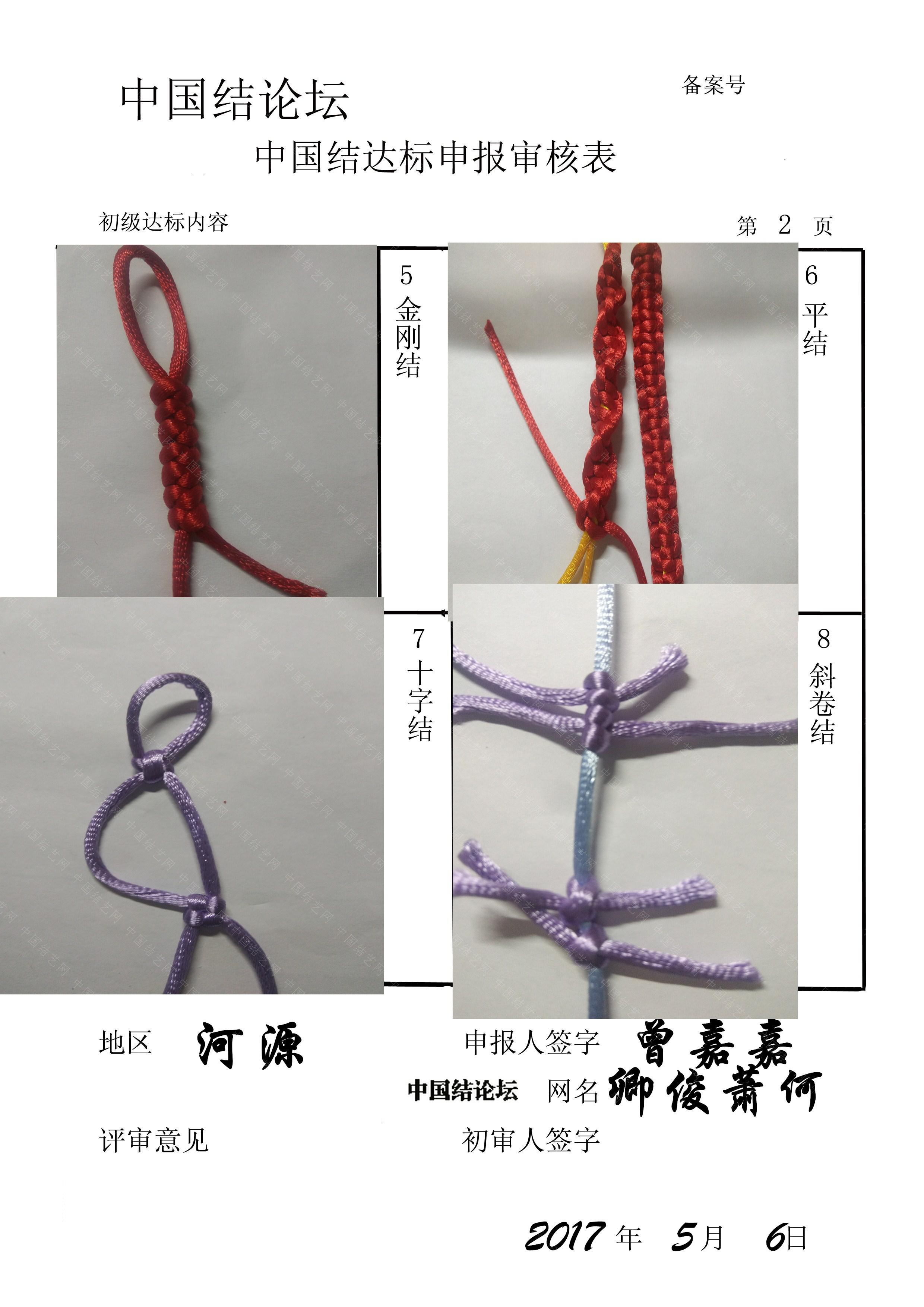 中国结论坛 卿俊萧何——初级达标申请  中国绳结艺术分级达标审核 123543gl1s5ismsozjkfd8
