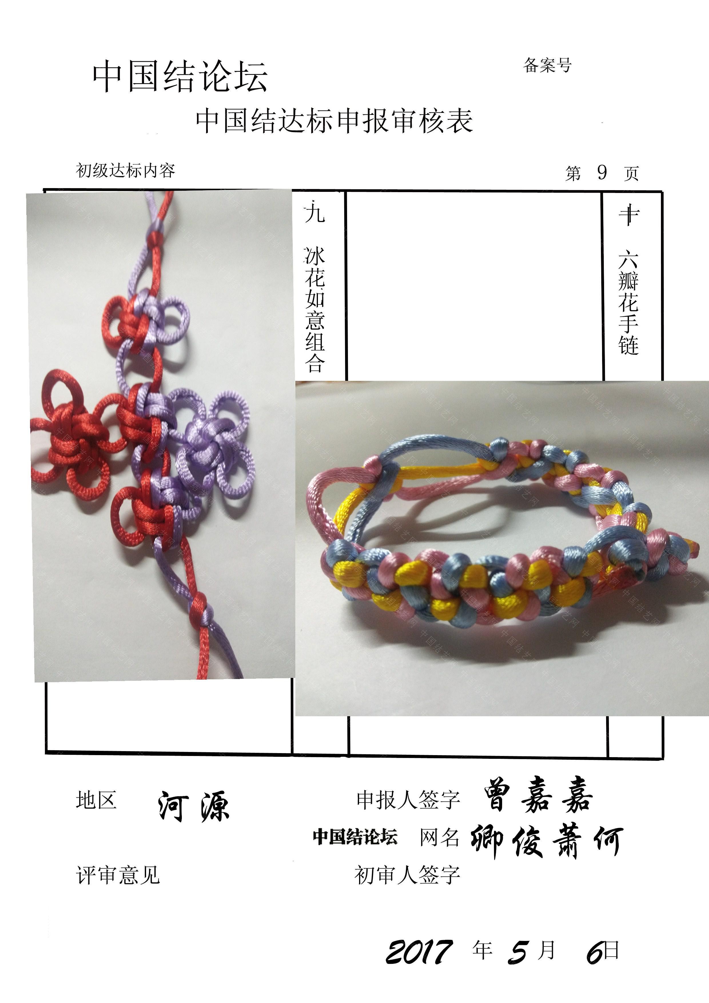 中国结论坛 卿俊萧何——初级达标申请  中国绳结艺术分级达标审核 123637cgntit4ixics4g4x
