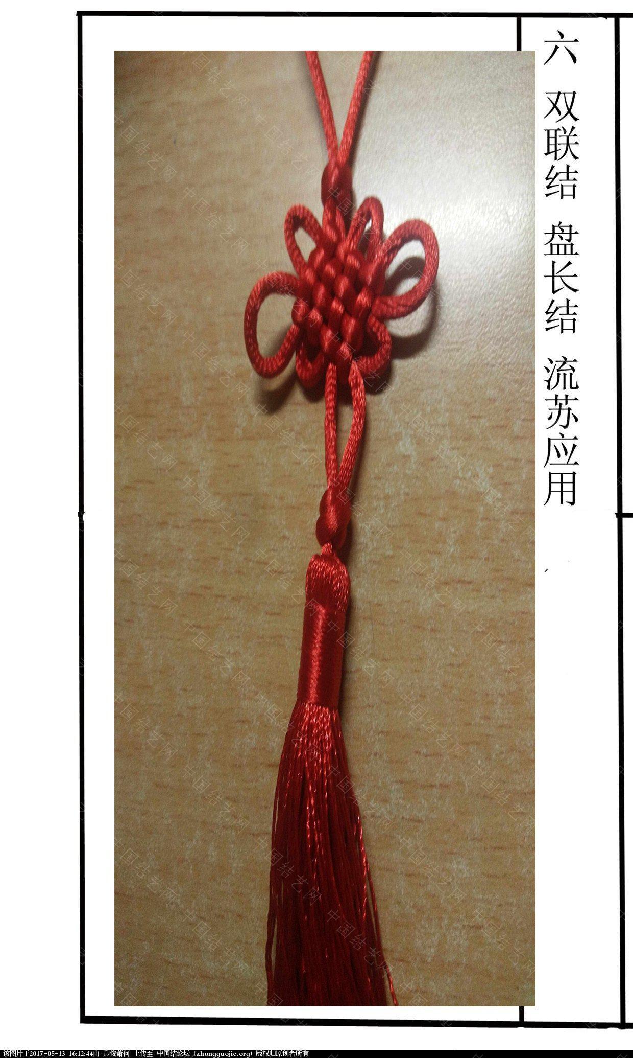 中国结论坛   中国绳结艺术分级达标审核 155623sff3zf17r431lf33