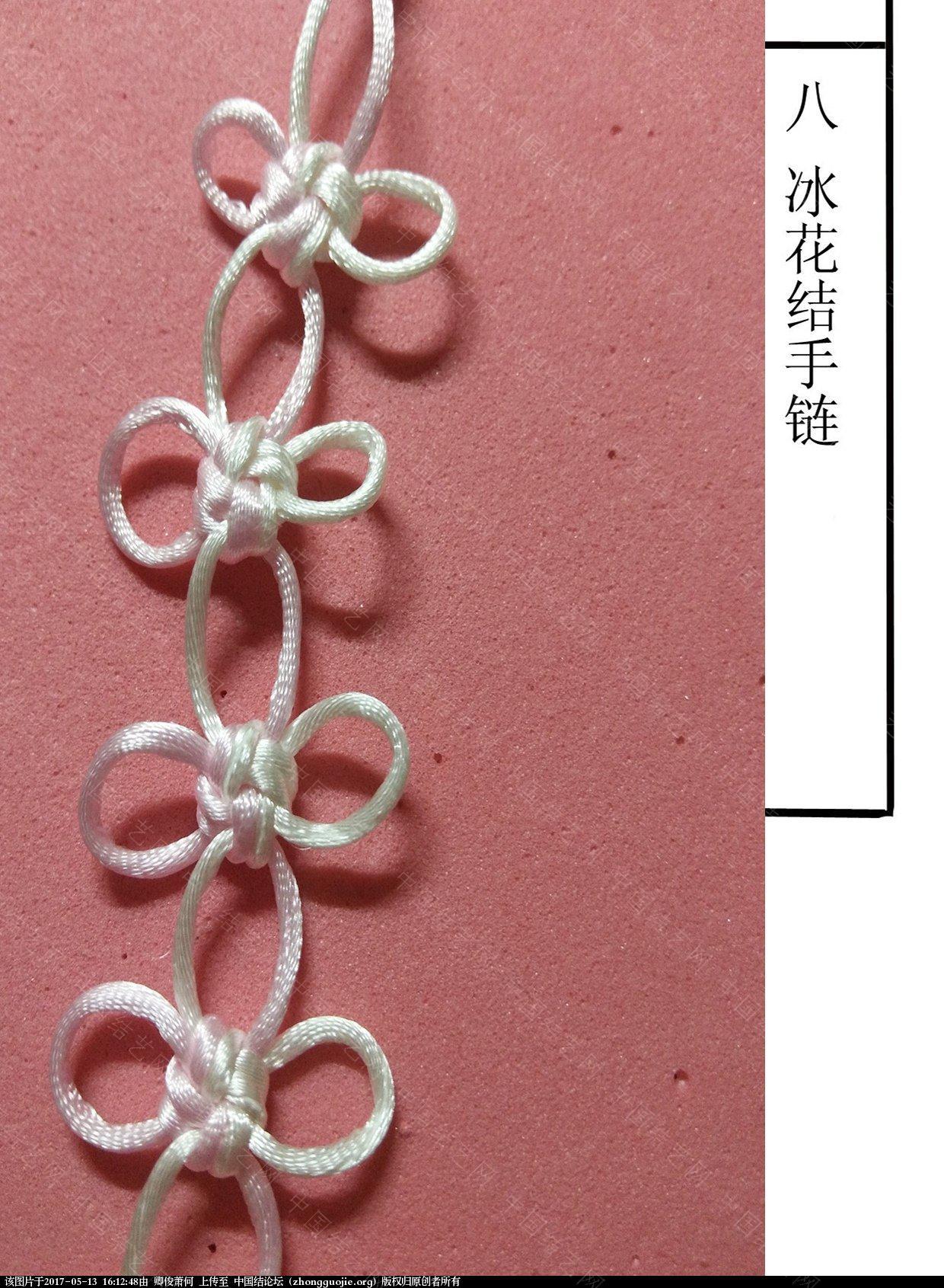 中国结论坛   中国绳结艺术分级达标审核 161123nn0q55iwz5iqu0nh