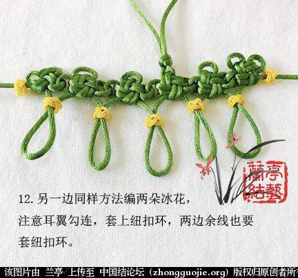 中国结论坛 小挂饰-冰轮  兰亭结艺 153600lega3lkp2797nkd2