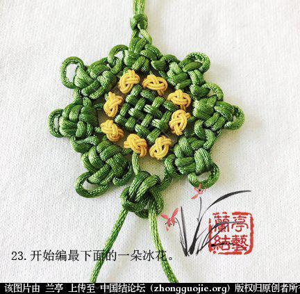 中国结论坛 小挂饰-冰轮  兰亭结艺 153604z6v737i3jff9yv87