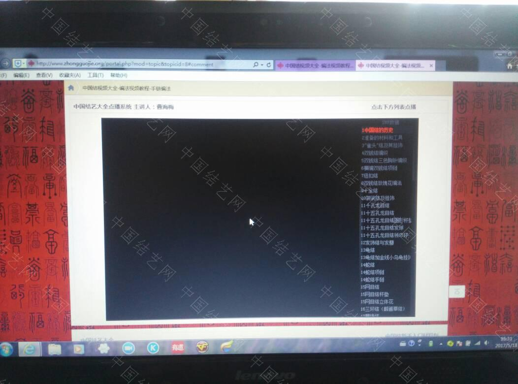 中国结论坛 无法观看结艺视频  结艺互助区 163208a1wbt1o195ve19n1
