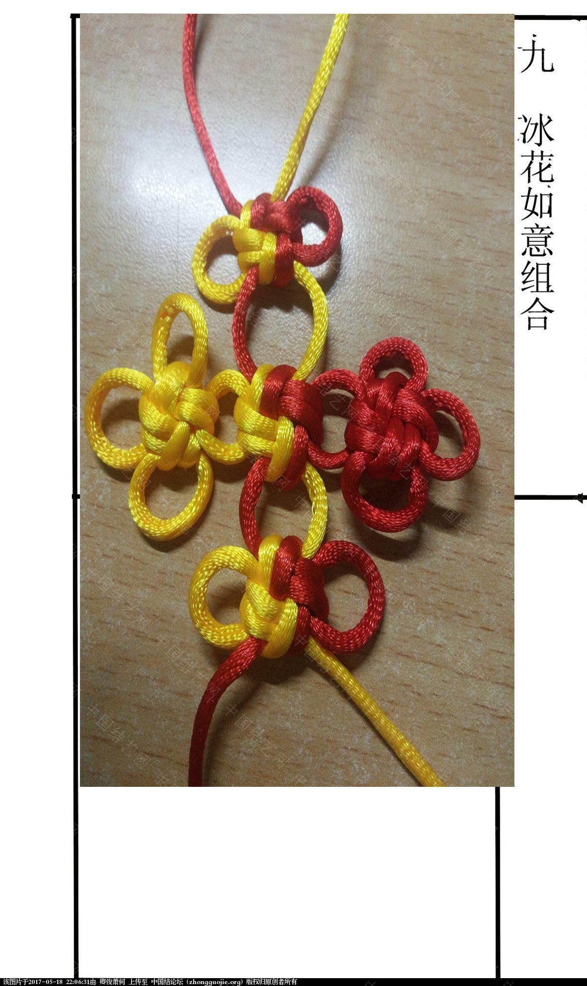 中国结论坛   中国绳结艺术分级达标审核 220613prsn68zorabrx6dl