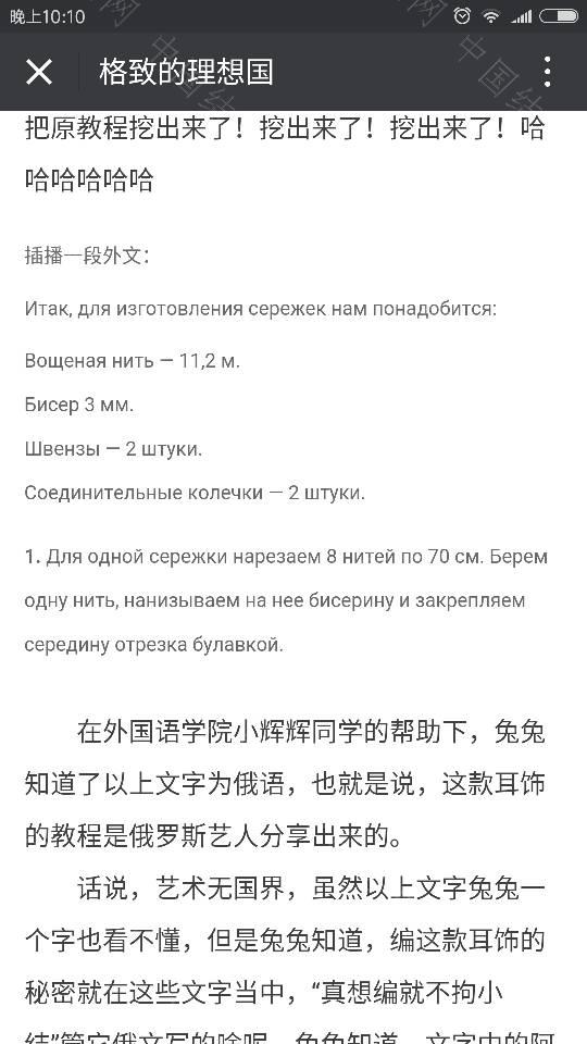 中国结论坛 耳坠  作品展示 222000wq1wlv5v52eba2e9