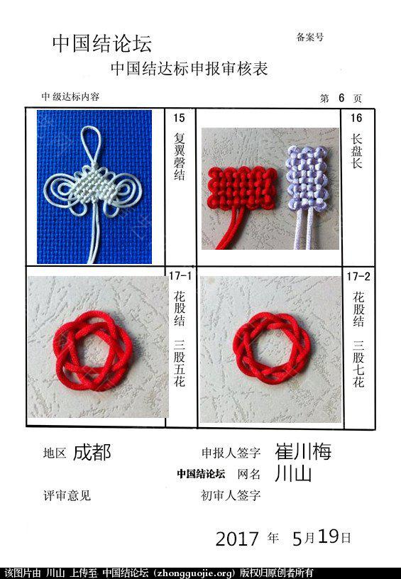 中国结论坛   中国绳结艺术分级达标审核 114744u33r02i91vi9039b