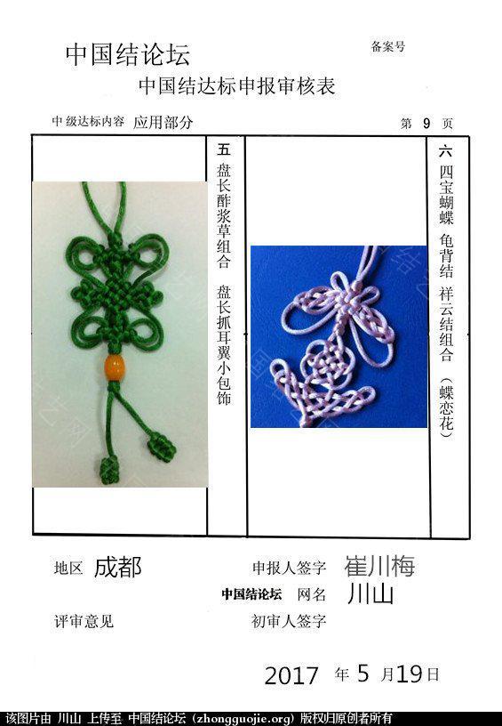 中国结论坛   中国绳结艺术分级达标审核 114805hrh8zrhu55s5t5uu