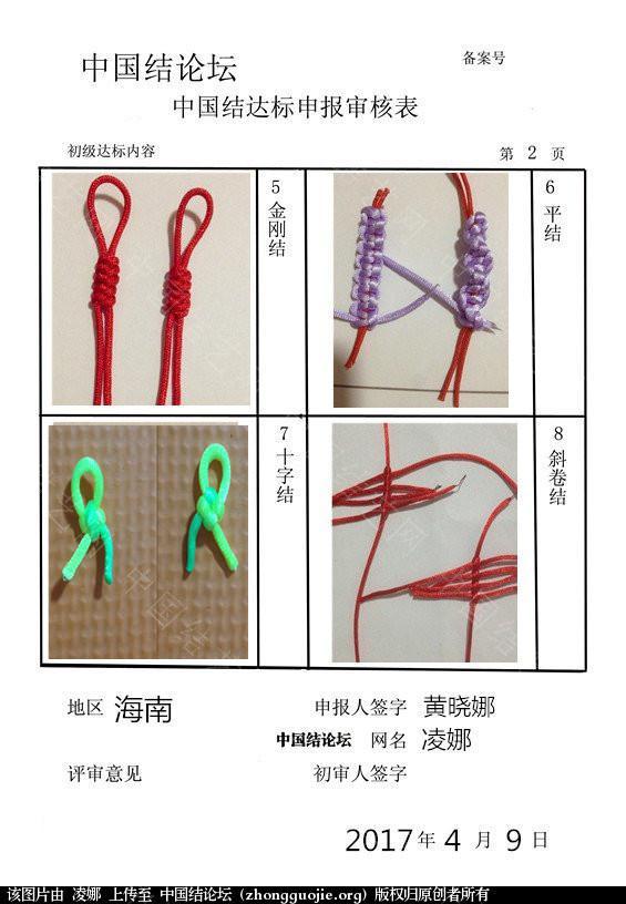 中国结论坛 凌娜—初级达标申请稿件  中国绳结艺术分级达标审核 155453hdxxlqn5n5i6gj3x