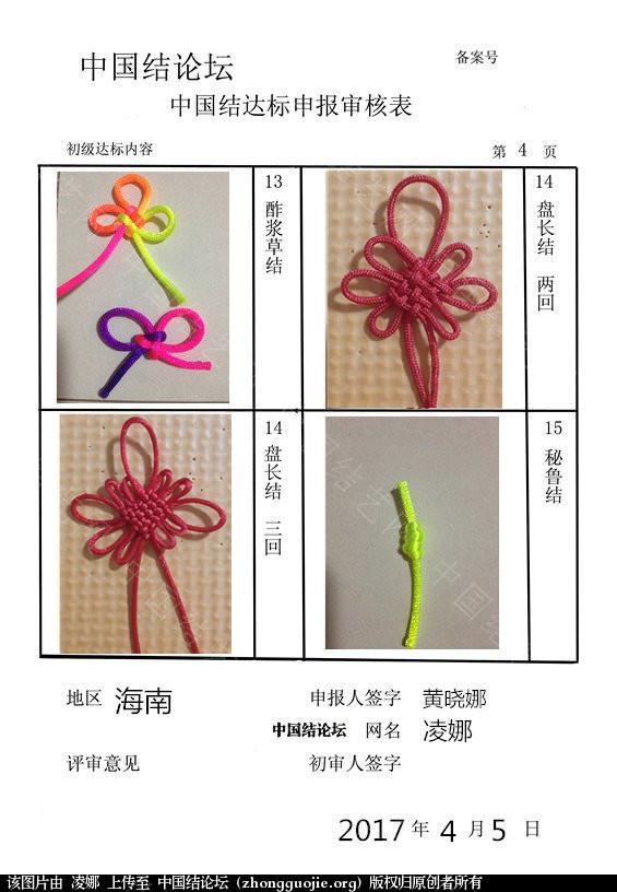 中国结论坛 凌娜—初级达标申请稿件  中国绳结艺术分级达标审核 155512b3mj58e3y5zzj8kg