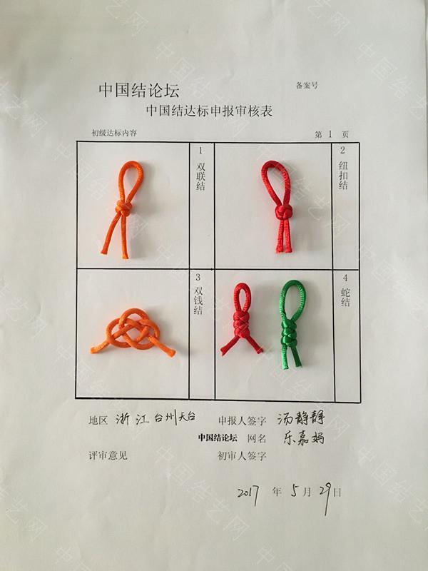 中国结论坛 乐嘉妈初级达标申请稿件  中国绳结艺术分级达标审核 124054vl1u4jl5w4nzl2k1