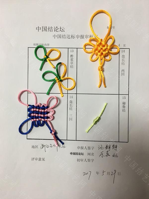 中国结论坛 乐嘉妈初级达标申请稿件  中国绳结艺术分级达标审核 124108s030i3yt0acwqqcu