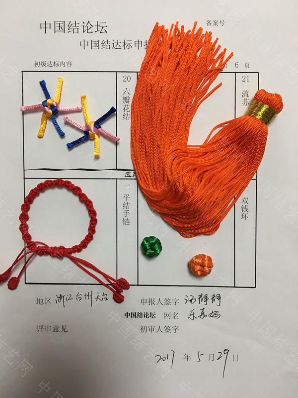 中国结论坛 乐嘉妈初级达标申请稿件  中国绳结艺术分级达标审核 124114pqk1c3p1ti3thijv
