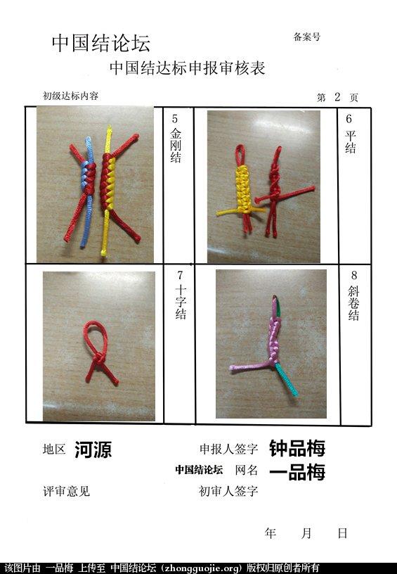 中国结论坛 一品梅–申请初级审核  中国绳结艺术分级达标审核 003832hvpypmmqgigpym3x