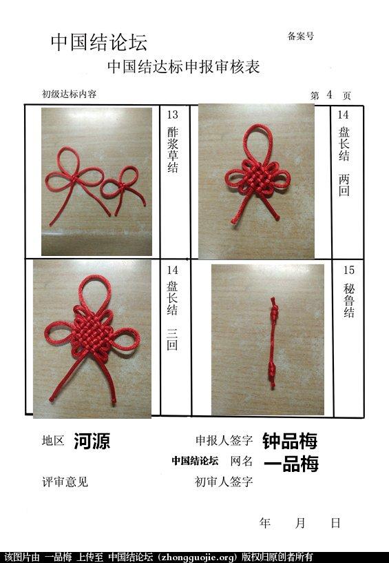 中国结论坛 一品梅–申请初级审核  中国绳结艺术分级达标审核 003848q1u77gzm4tetmvnn