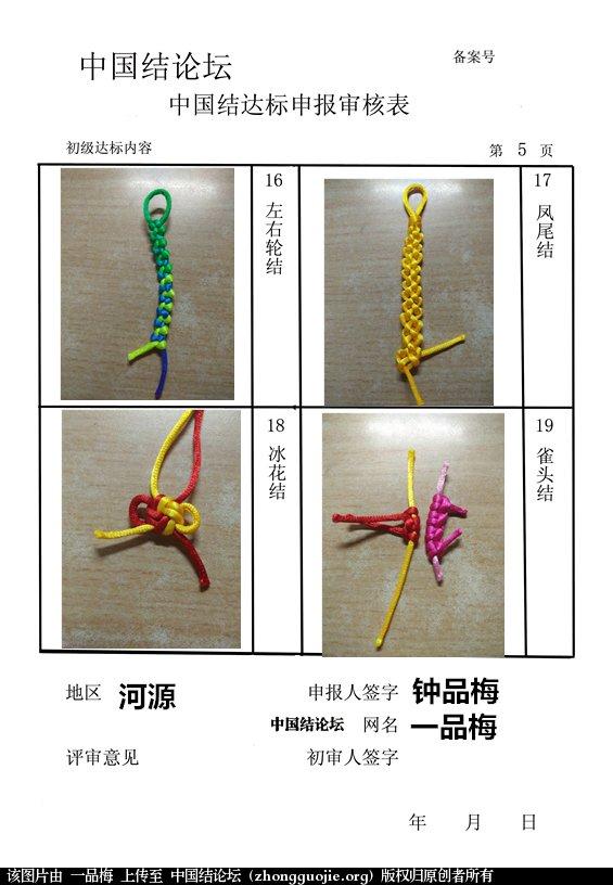 中国结论坛 一品梅–申请初级审核  中国绳结艺术分级达标审核 003855k622xtre2rawbx5x