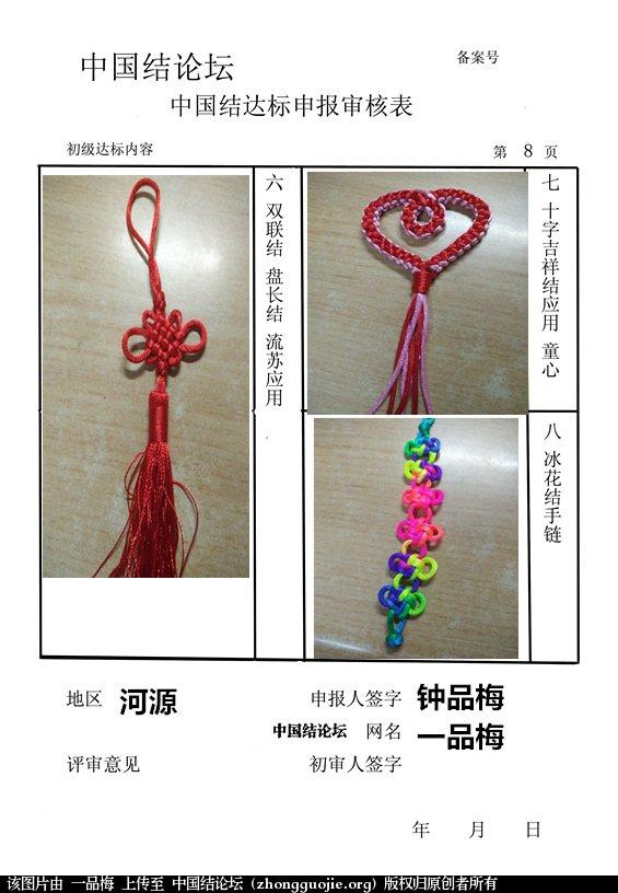 中国结论坛 一品梅–申请初级审核  中国绳结艺术分级达标审核 003912wouo18ze5m814e57