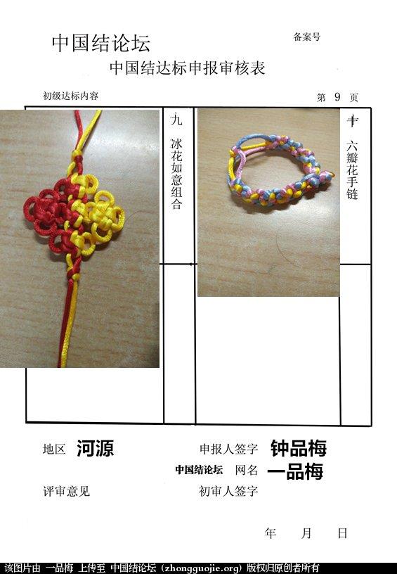 中国结论坛 一品梅–申请初级审核  中国绳结艺术分级达标审核 003916mcz1kk3219oq73kq