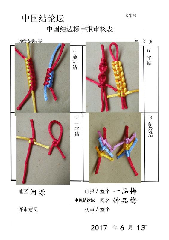 中国结论坛   中国绳结艺术分级达标审核 141543kd6nalu4uxnx49xj
