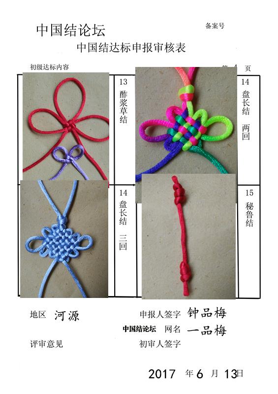 中国结论坛   中国绳结艺术分级达标审核 141555nppdcvvx1nvpppk6