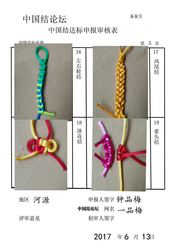 中国结论坛   中国绳结艺术分级达标审核 141601r5q07qczc8qvcyll