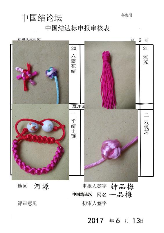 中国结论坛   中国绳结艺术分级达标审核 141606sf5nnfufu4ljj5z6