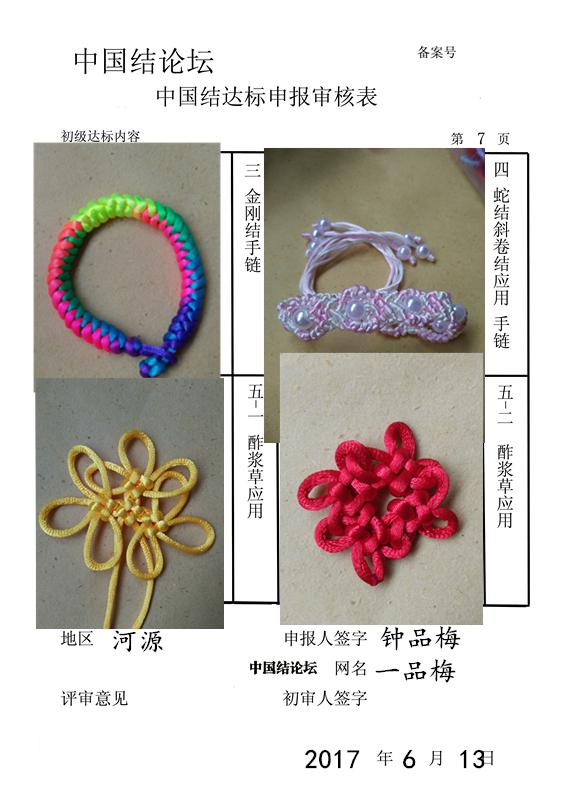 中国结论坛   中国绳结艺术分级达标审核 141612g6az8gag8a66z8uu
