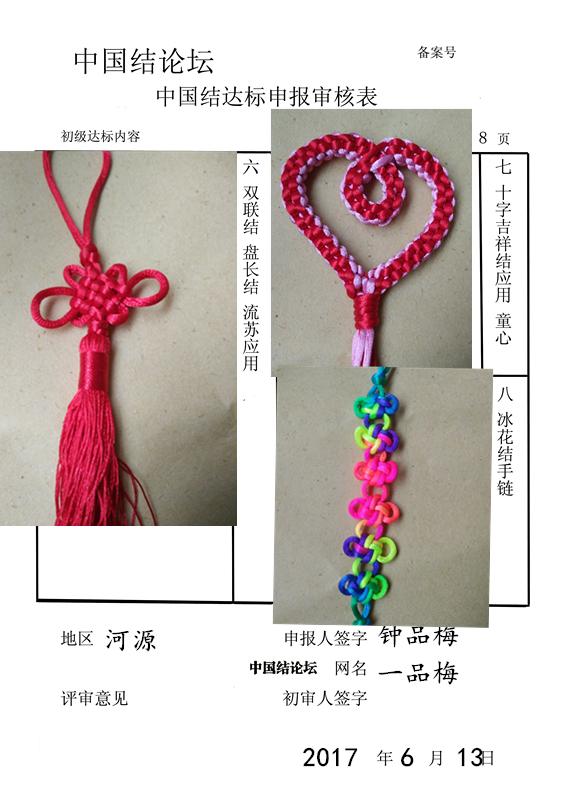 中国结论坛   中国绳结艺术分级达标审核 141617da0yb8holrh8xajz