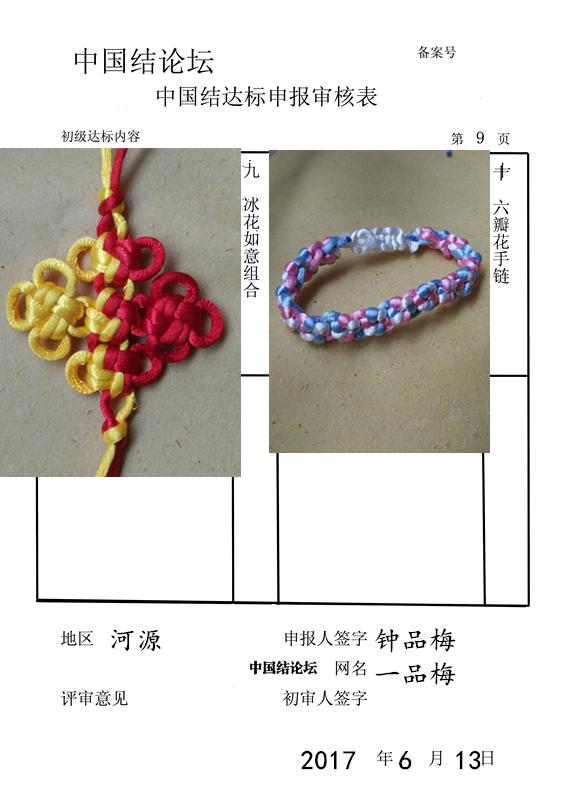 中国结论坛   中国绳结艺术分级达标审核 141621d0dllt0yt806z60d