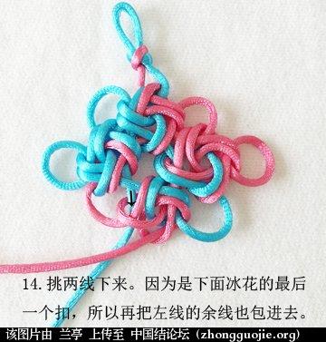 中国结论坛 2*2连体冰花(中级)  兰亭结艺 140601p6t3nwqqw4wgkg7g