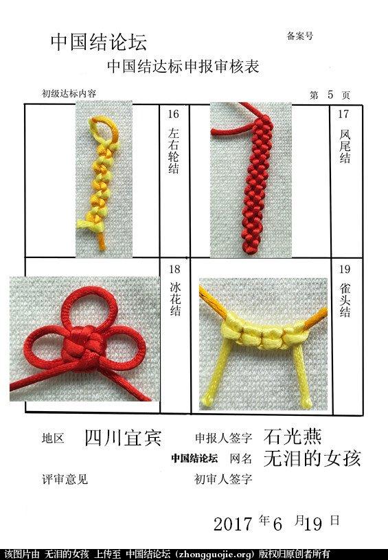 中国结论坛 无泪的女孩--初级达标申请 女孩 中国绳结艺术分级达标审核 224741uejyiddffbc6cmye