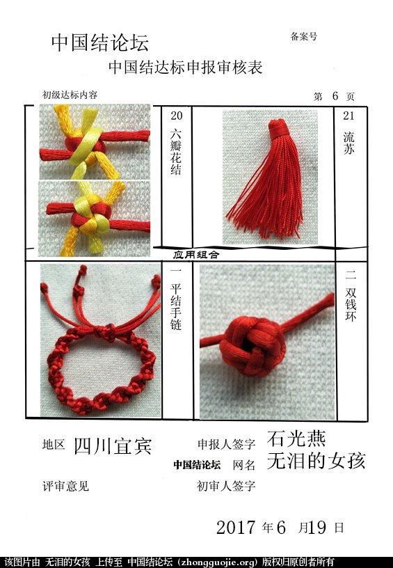 中国结论坛 无泪的女孩--初级达标申请 女孩 中国绳结艺术分级达标审核 224811aks9k2k2d825r9rs