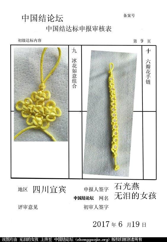 中国结论坛 无泪的女孩--初级达标申请 女孩 中国绳结艺术分级达标审核 224841b965mk39pks999p6