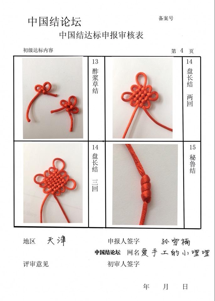 中国结论坛 爱手工的小哩哩_初级达标申请稿件  中国绳结艺术分级达标审核 101424brghwgia4zi7r774