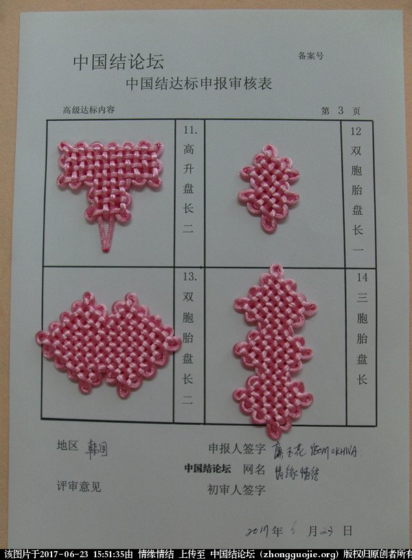 中国结论坛 情缘情结高级达标申请稿件  中国绳结艺术分级达标审核 154901nddg88aav8v53scv