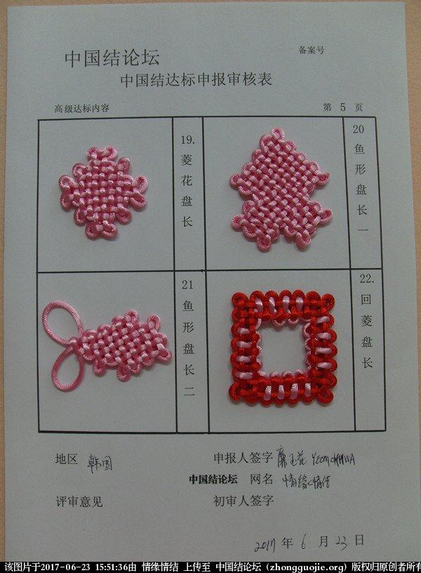 中国结论坛 情缘情结高级达标申请稿件  中国绳结艺术分级达标审核 154902l31cquhq03ni9nch