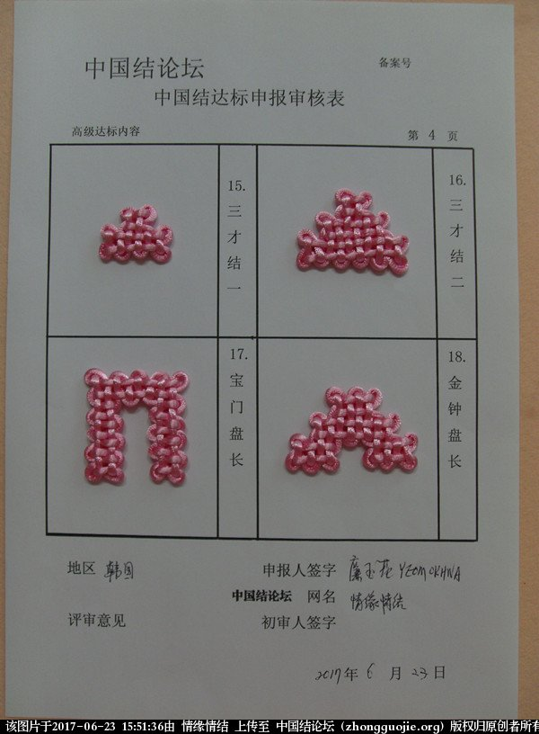中国结论坛 情缘情结高级达标申请稿件  中国绳结艺术分级达标审核 154902n0ia3abidb7bb0b0