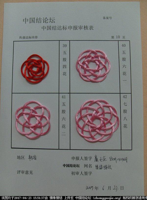中国结论坛 情缘情结高级达标申请稿件  中国绳结艺术分级达标审核 154903v5a0gy30geb7zezb