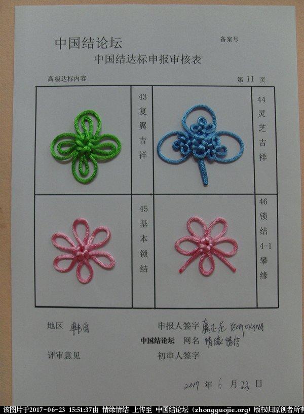 中国结论坛 情缘情结高级达标申请稿件  中国绳结艺术分级达标审核 154904xq1h1hhqiwxxm0cm