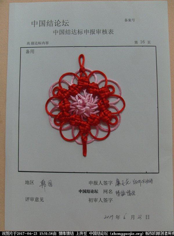 中国结论坛 情缘情结高级达标申请稿件  中国绳结艺术分级达标审核 154905hiiur82dneigi0gc