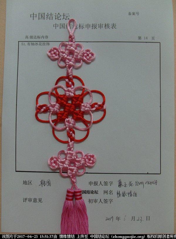 中国结论坛 情缘情结高级达标申请稿件  中国绳结艺术分级达标审核 154905igzy6x665wcxb5dw